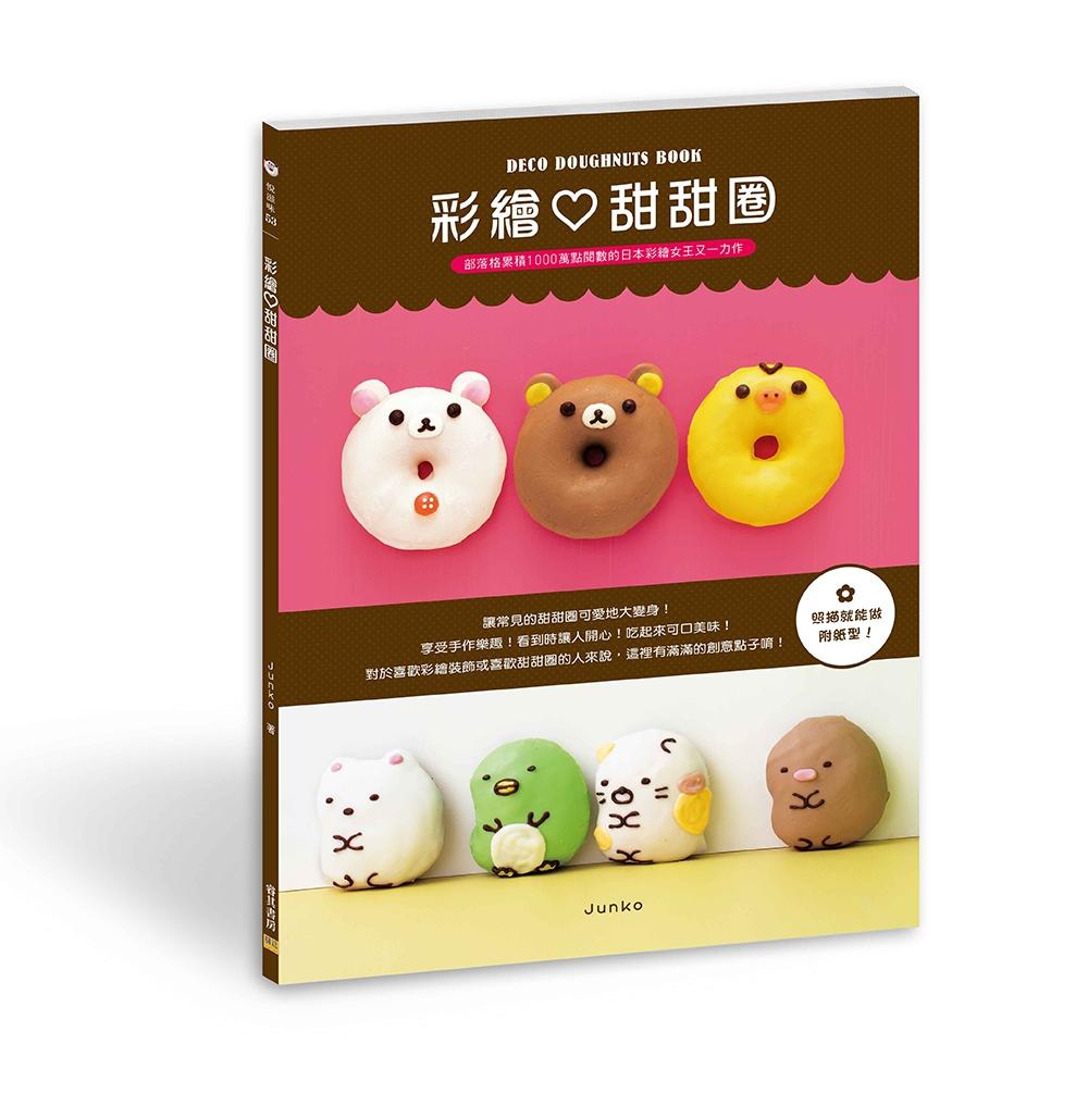 彩繪♡甜甜圈:部落格累積1000萬點閱數的日本彩繪女王又一力作