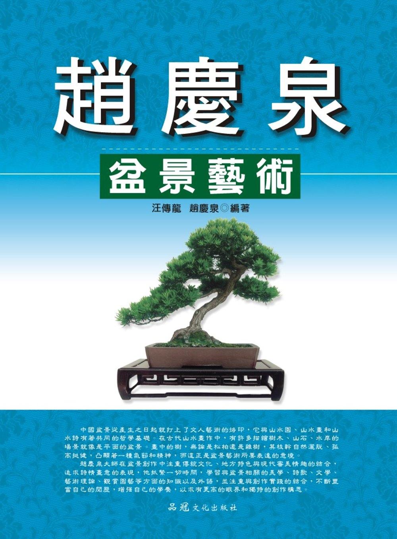 趙慶泉盆景藝術