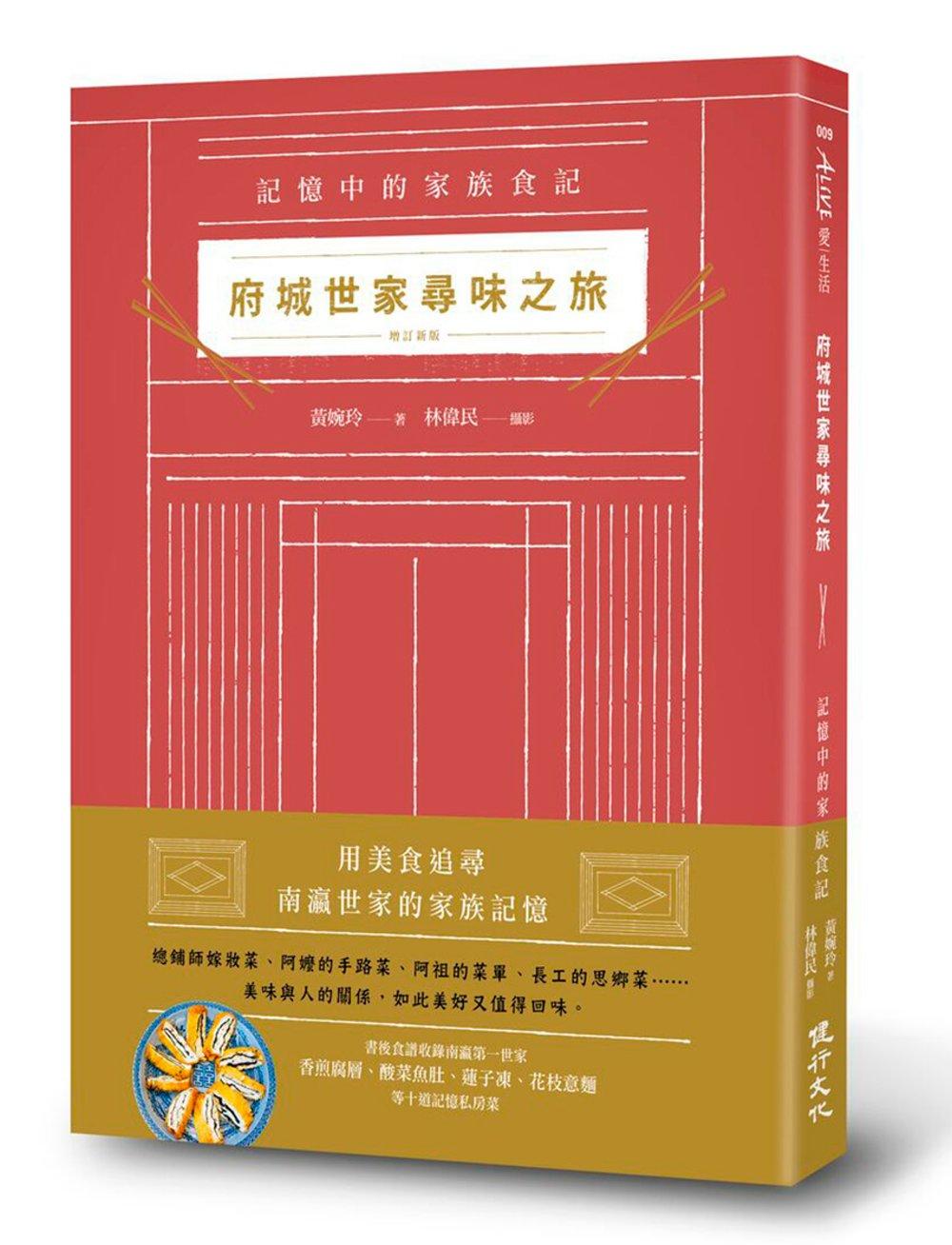 府城世家尋味之旅:記憶中的家族食記(增訂新版)