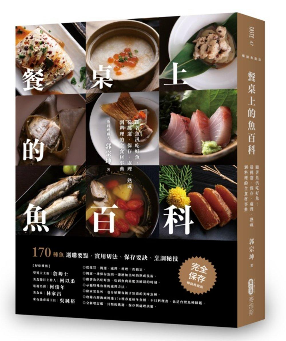 餐桌上的魚百科:...