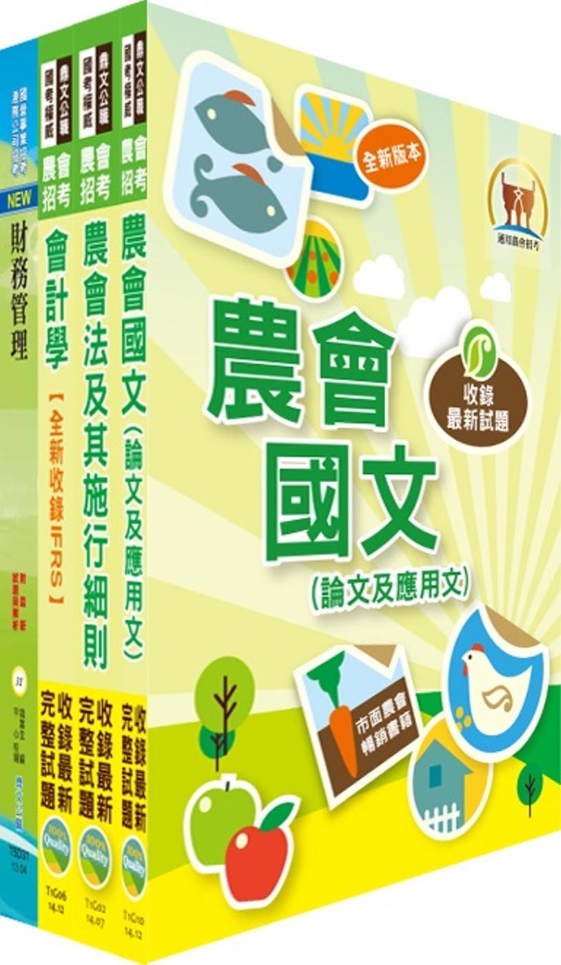 農會招考(財務管理)套書(贈題庫網帳號、雲端課程)