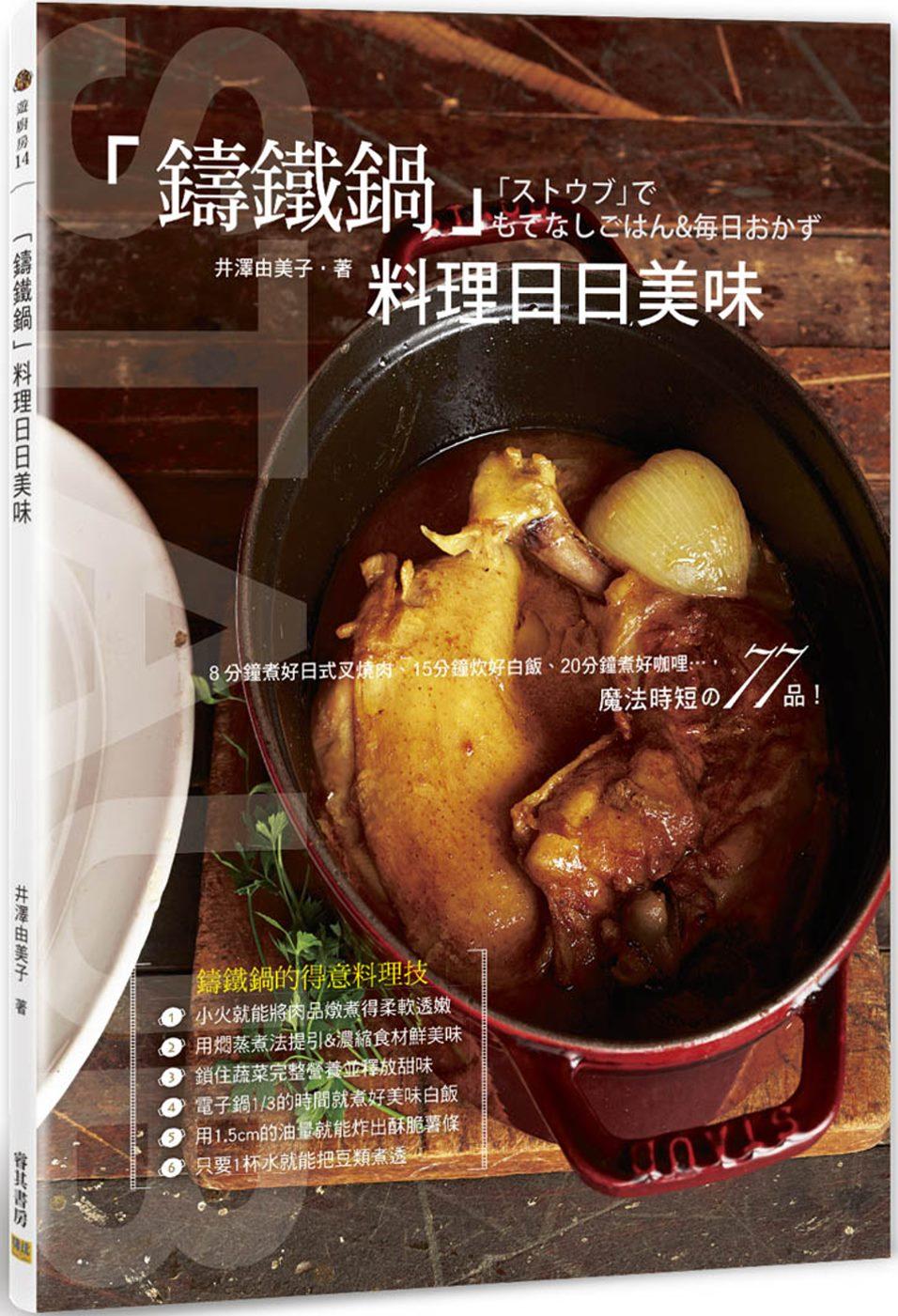 「鑄鐵鍋」料理日日美味:8分鐘煮好日式叉燒肉、15分鐘炊好白飯、20分鐘煮好咖哩…,魔法時短の77品!