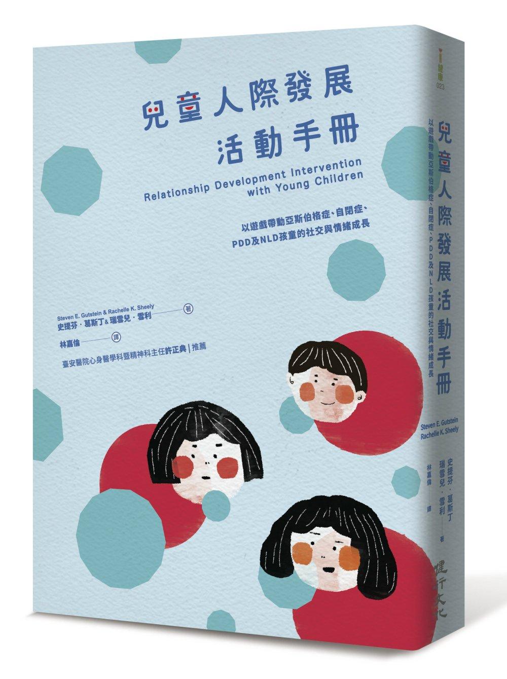 兒童人際發展活動手冊:以遊戲帶動亞斯伯格症、自閉症、PDD及NLD孩童的社交與情緒成長