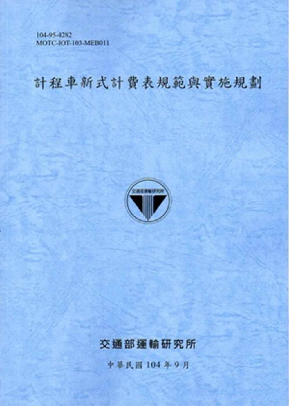 計程車新式計費表規範與實施規劃 [104淺藍]