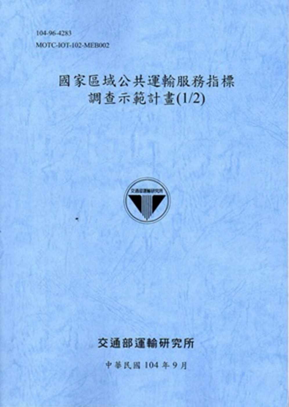 國家區域公共運輸服務指標調查示範計畫(1/2) [104藍]