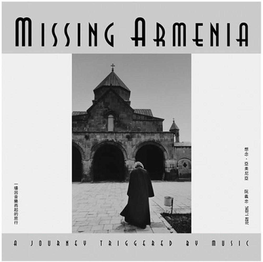 想念.亞美尼亞