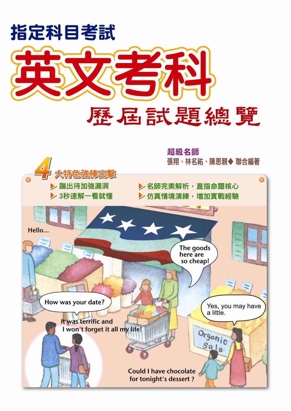 105指定科目考試英文考科歷屆試題總覽