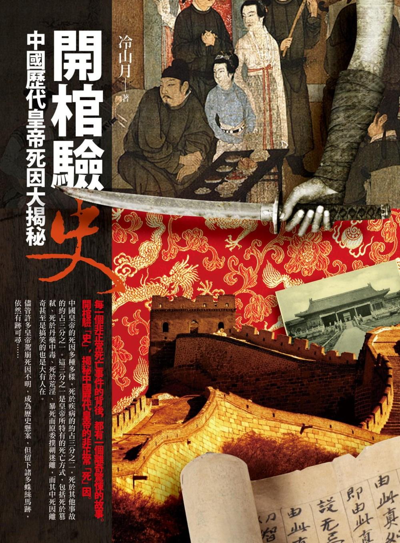開棺驗史:中國歷代皇帝死因大揭秘