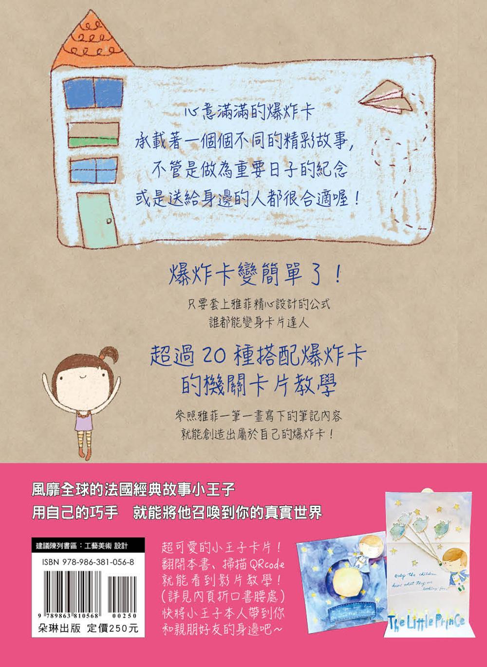 """◤博客來BOOKS◢ 暢銷書榜《推薦》雅菲的爆炸卡筆記:""""和雅菲一起做卡片""""首度大公開!"""