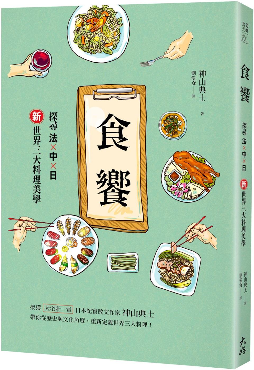食饗:探尋法×中×日新世界三大...