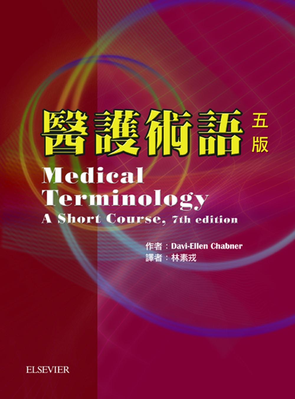 醫護術語(五版)