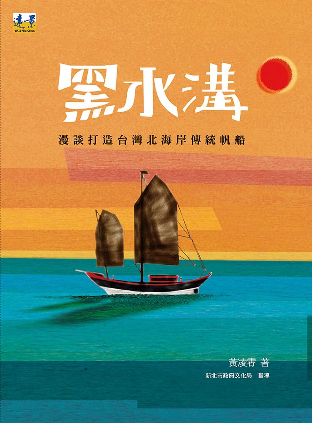 黑水溝:漫談打造台灣北海岸傳統帆船