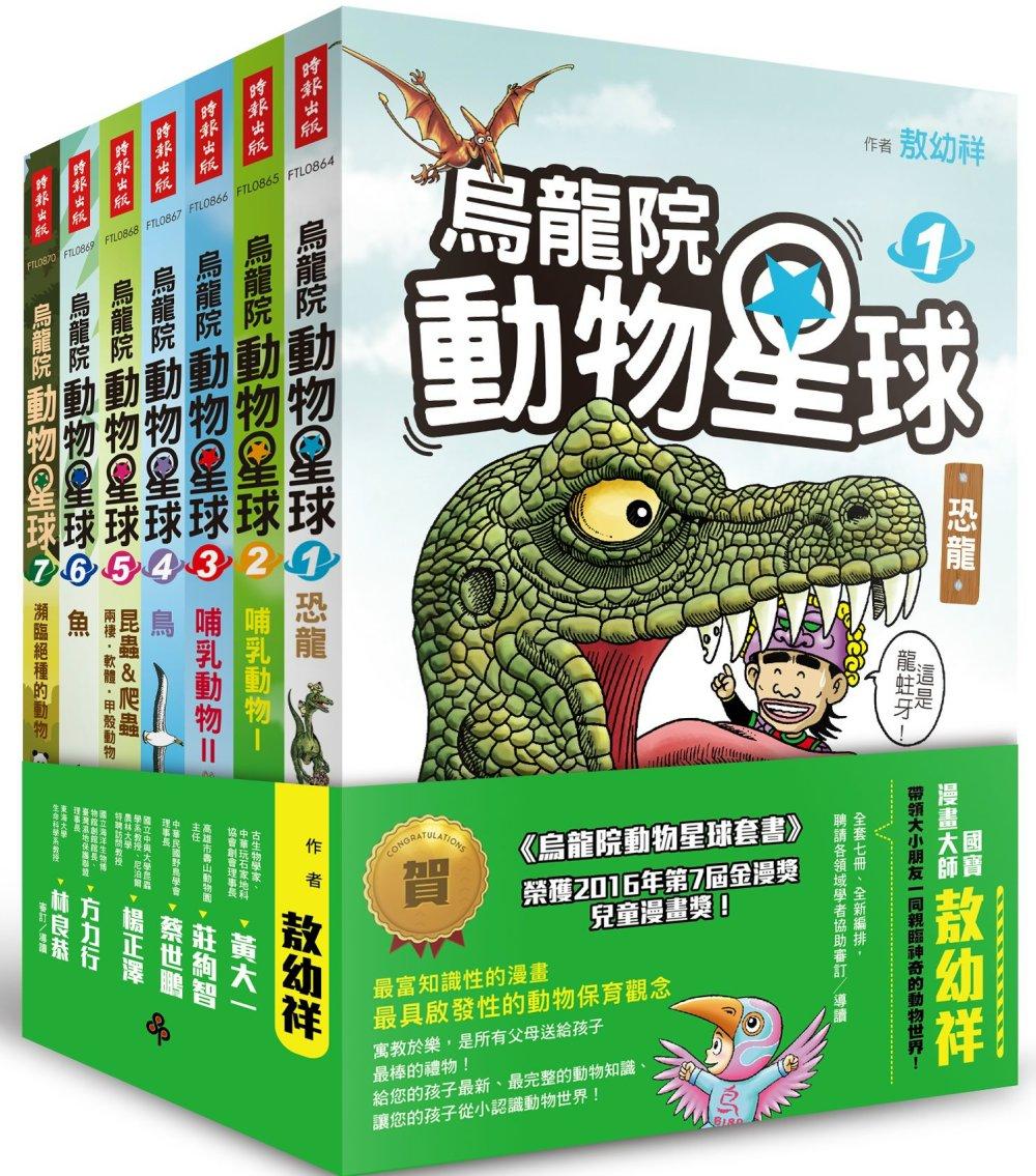 烏龍院動物星球套書:恐龍、哺乳類動物、鳥、昆蟲 & 爬蟲‧兩棲‧軟體‧甲殼動物、魚、瀕臨絕種的動物(全套七冊)