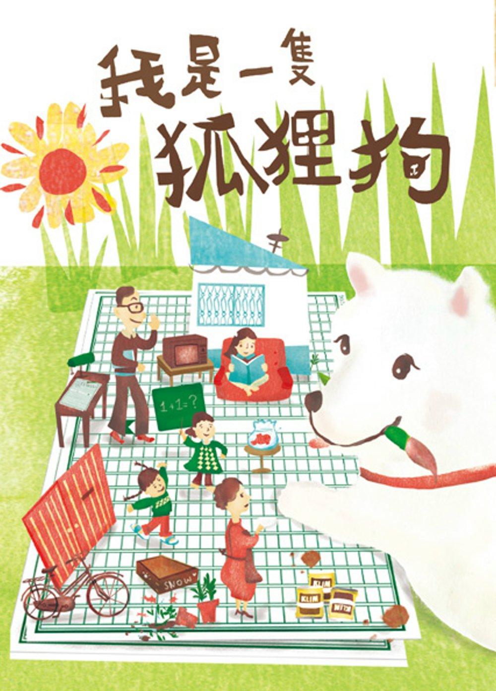 我是一隻狐狸狗:林良爺爺為孩子寫的小太陽兒童版