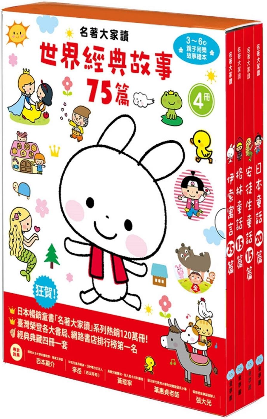 名著大家讀 世界經典故事75篇(伊索寓言、格林童話、安徒生童話和日本童話,共4冊)