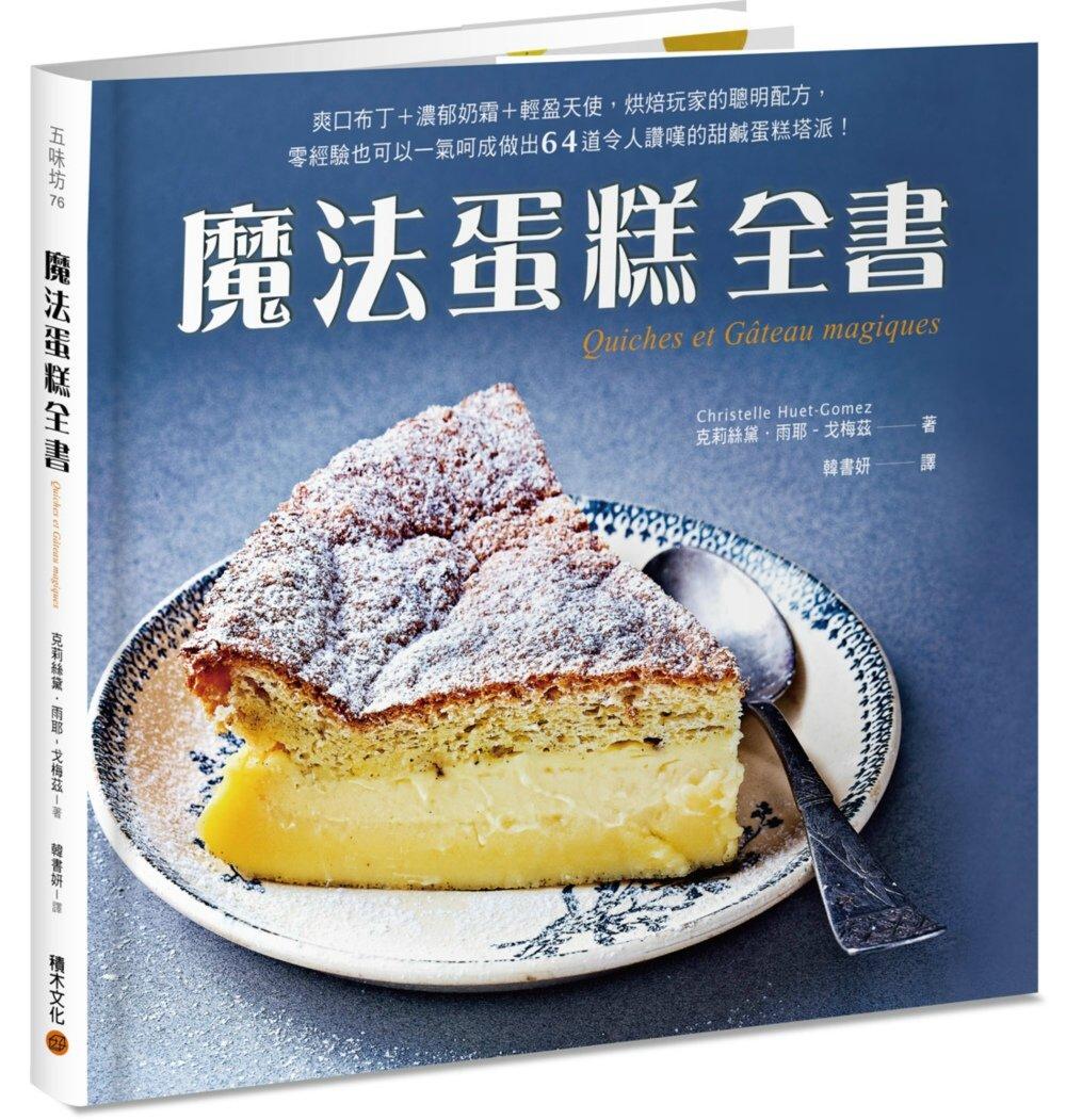 魔法蛋糕全書:爽口布丁+濃郁奶霜+輕盈天使,烘焙玩家的聰明配方,零經驗也可以一氣呵成做出64道令人讚嘆的甜鹹蛋糕塔派!