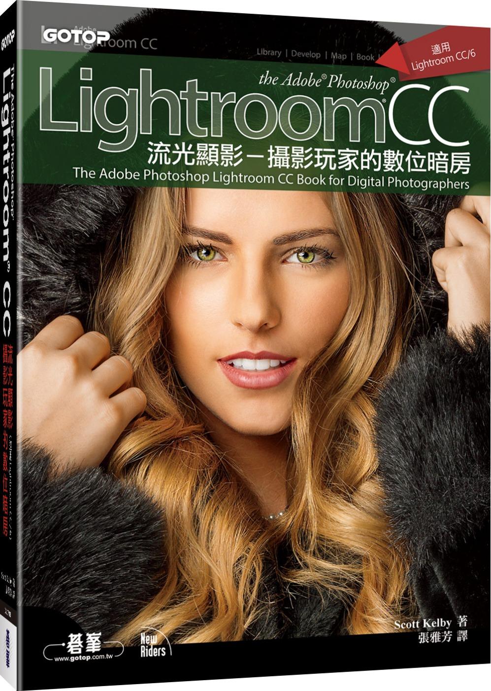 Adobe Photoshop Lightroom CC流光顯影:攝影玩家的數位暗房!(適用Lightroom CC/6)