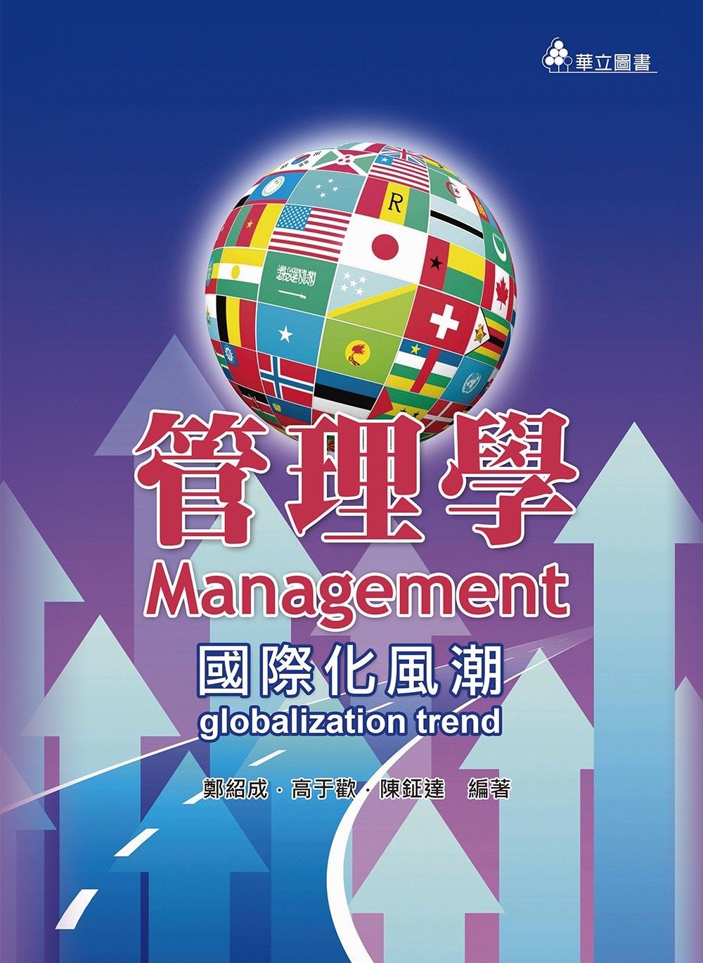 管理學:國際化風潮