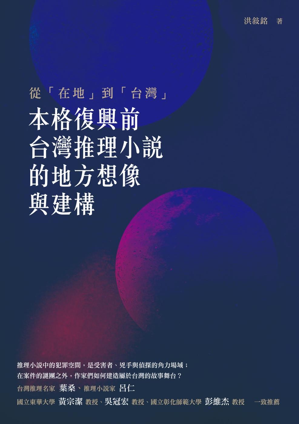 從「在地」到「台灣」:「本格復興」前台灣推理小說的地方想像與建構