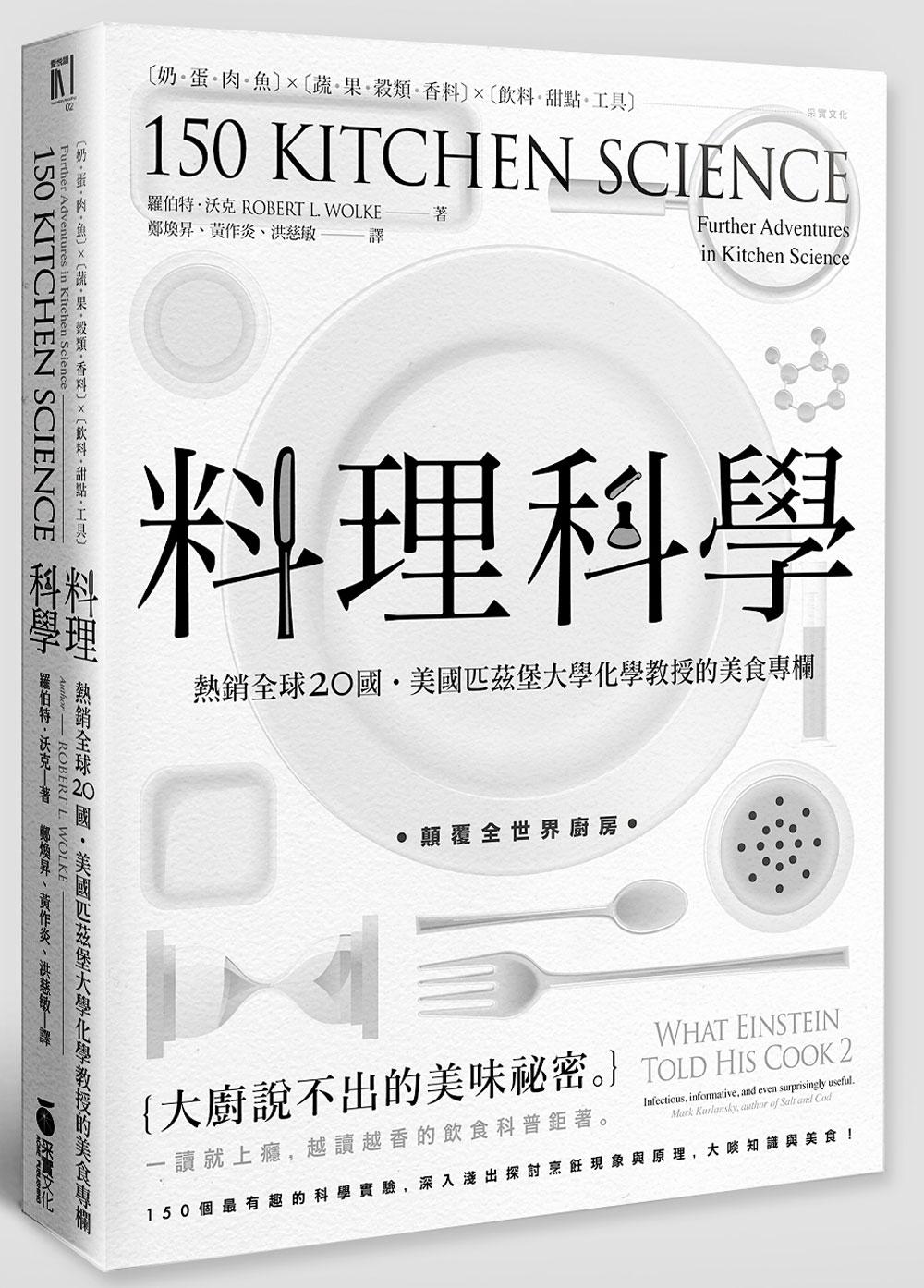 ◤博客來BOOKS◢ 暢銷書榜《推薦》料理科學:大廚說不出的美味祕密,150個最有趣的烹飪現象與原理