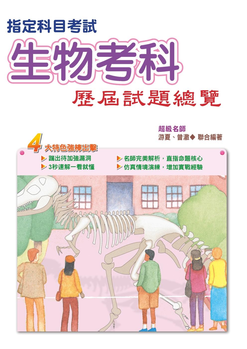 105指定科目考試生物考科歷屆試題總覽
