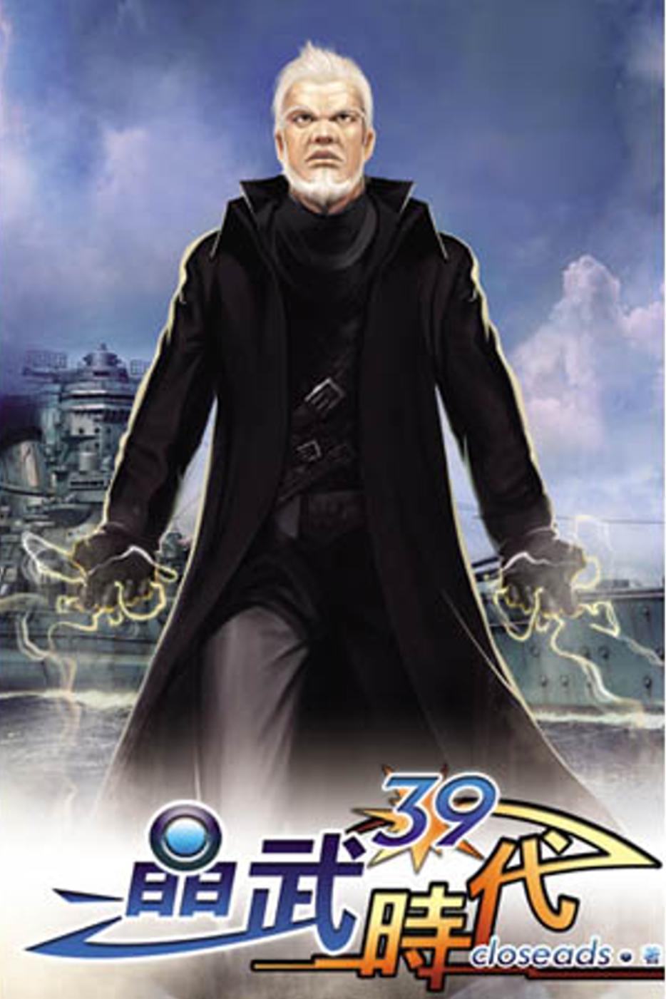 晶武時代39