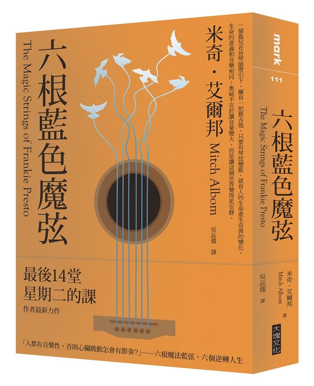六根藍色魔弦(贈【彈動人生】限量吉他彈片)