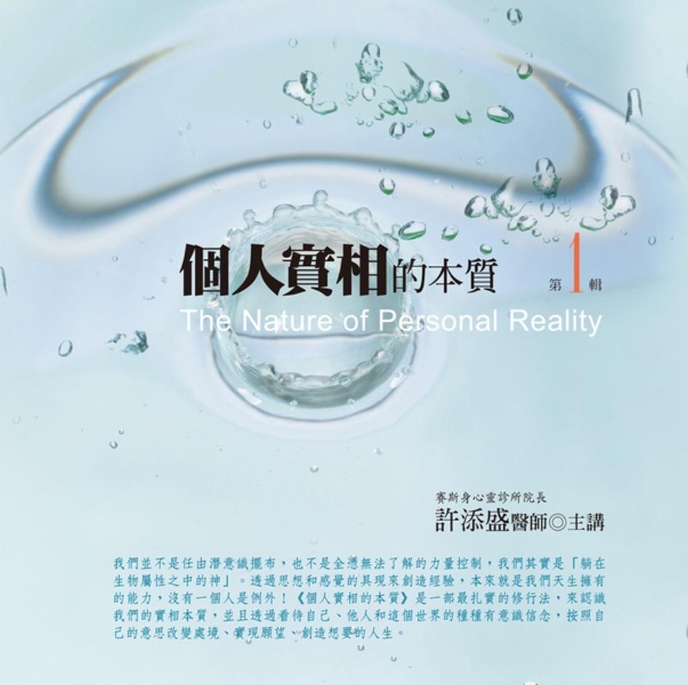 個人實相的本質有聲書第1輯(10片CD)﹝2015年新版﹞