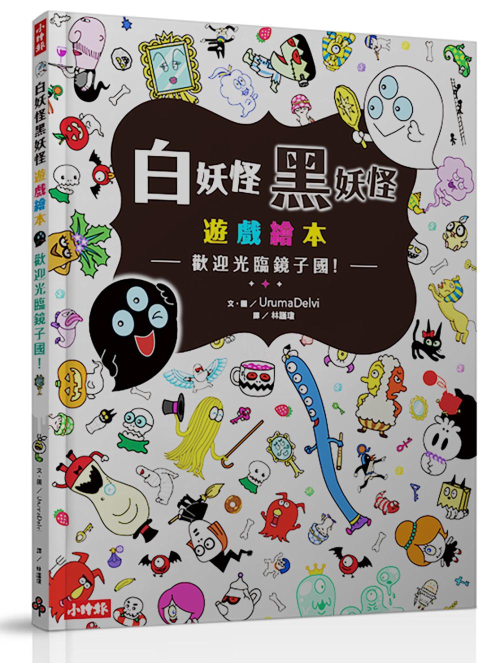 白妖怪黑妖怪遊戲繪本:歡迎光臨鏡子國!