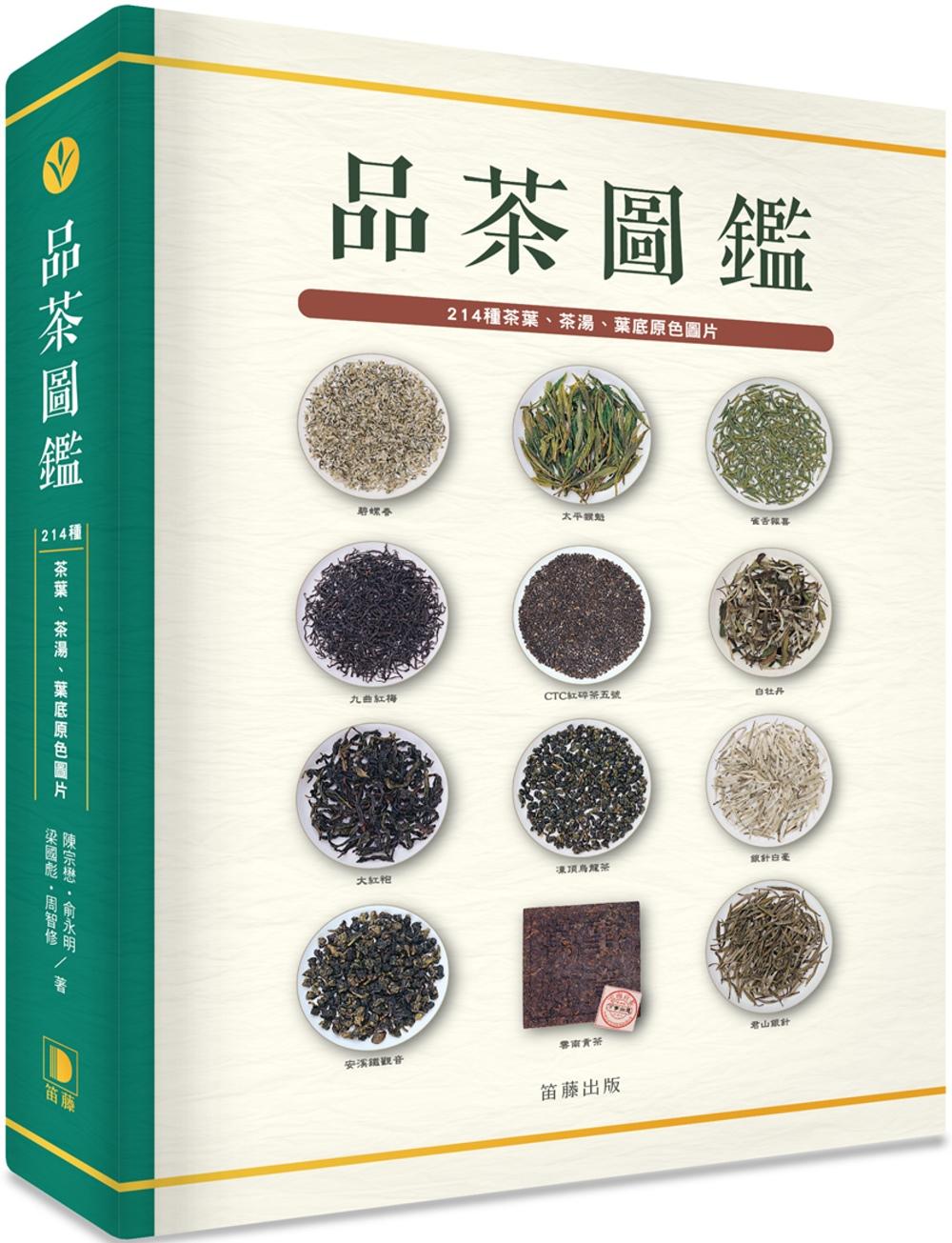 品茶圖鑑:214種茶葉、茶湯、葉底原色圖片(精裝版)