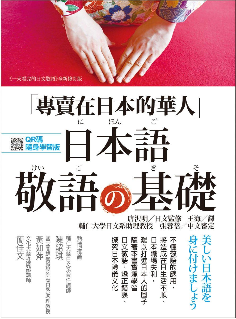專賣在日本的華人!日本語敬語的基礎 (附MP3光碟及QR碼線上學習)