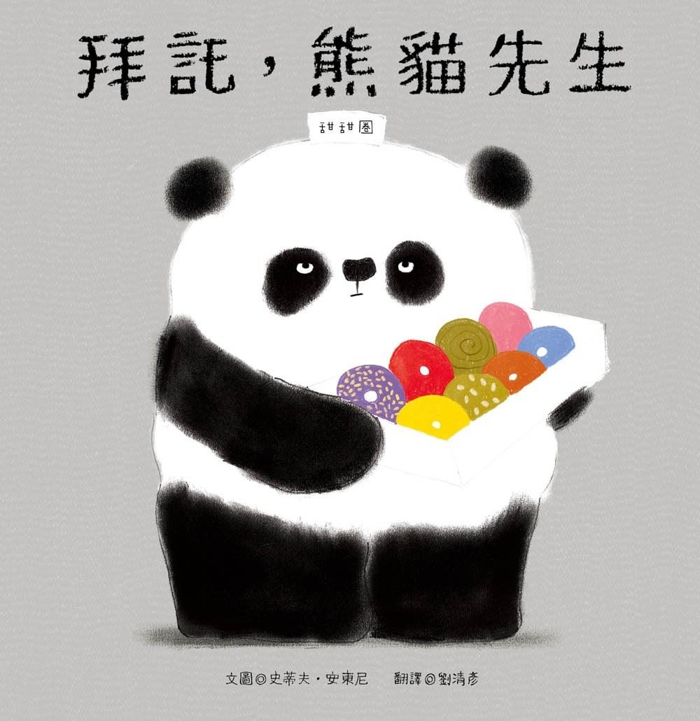 拜託,熊貓先生