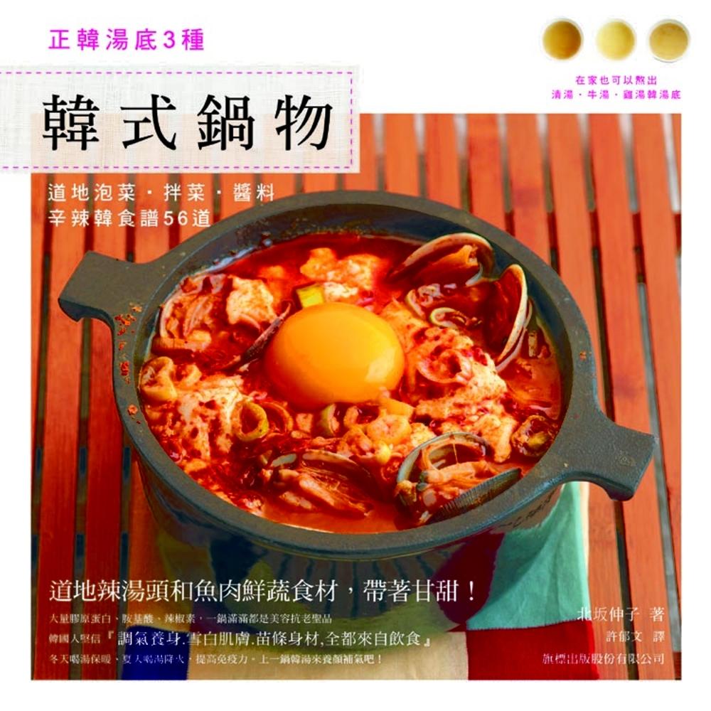韓式鍋物:正韓湯...
