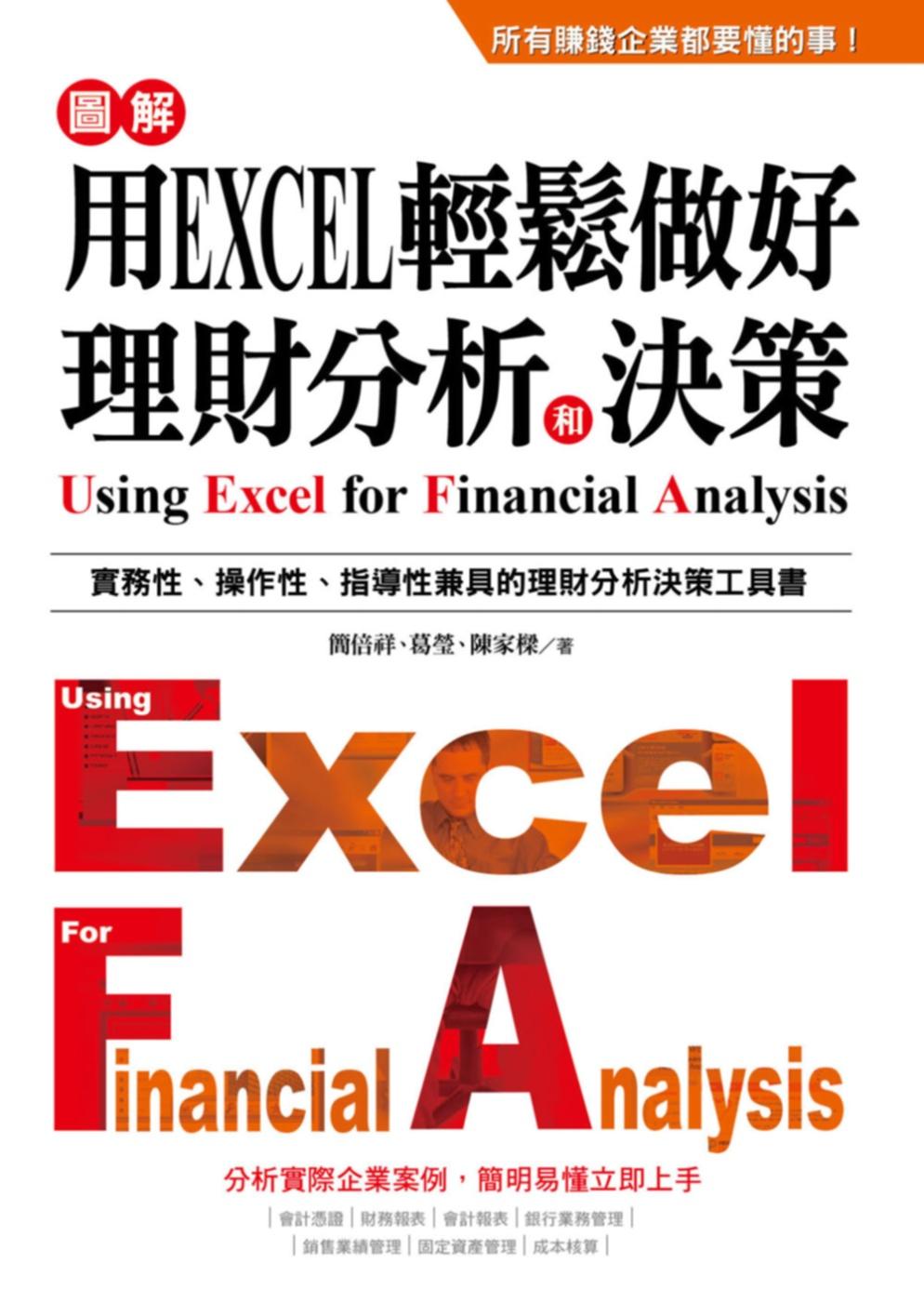 用EXCEL輕鬆做好理財分析和決策