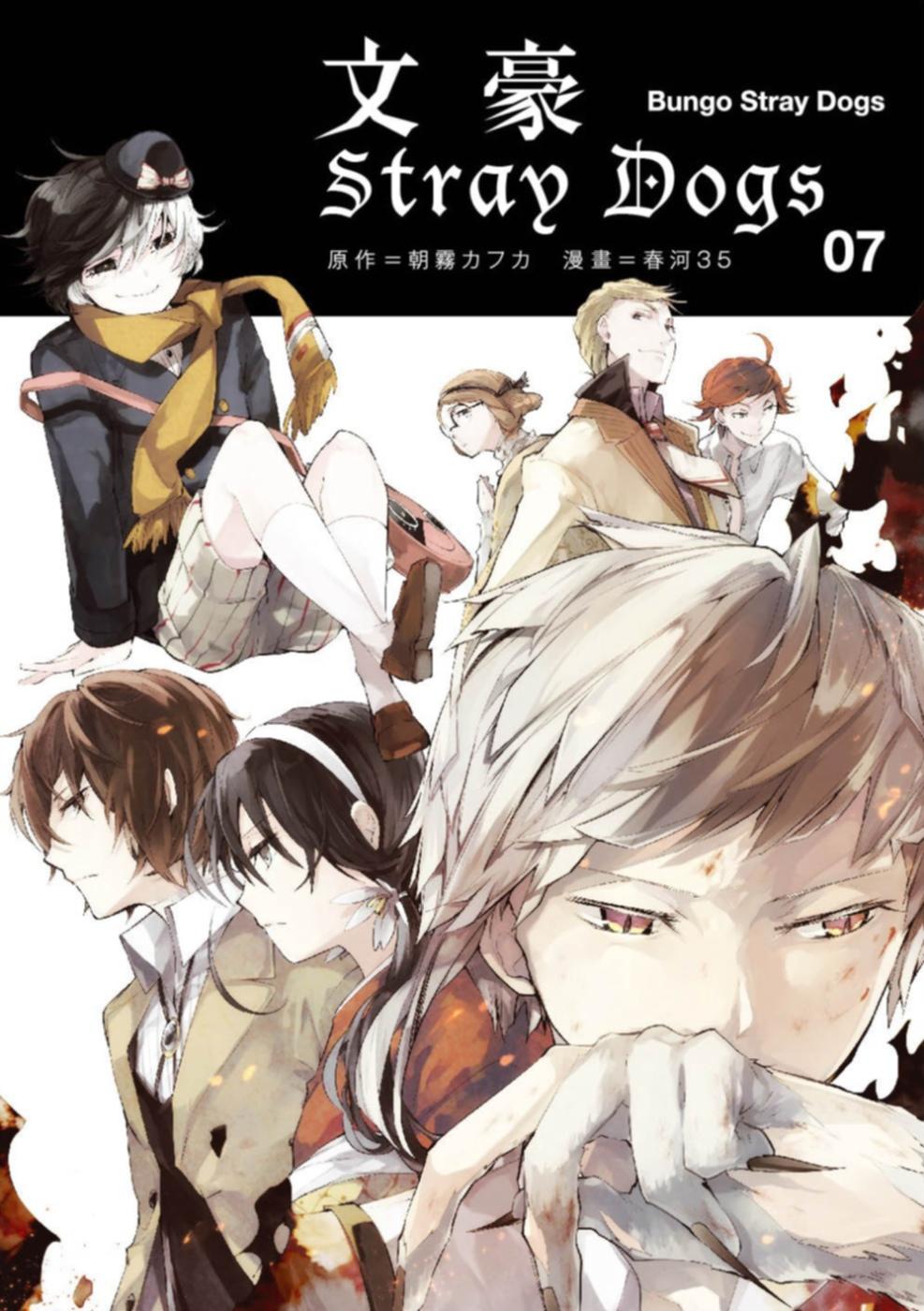 文豪Stray Dogs 7