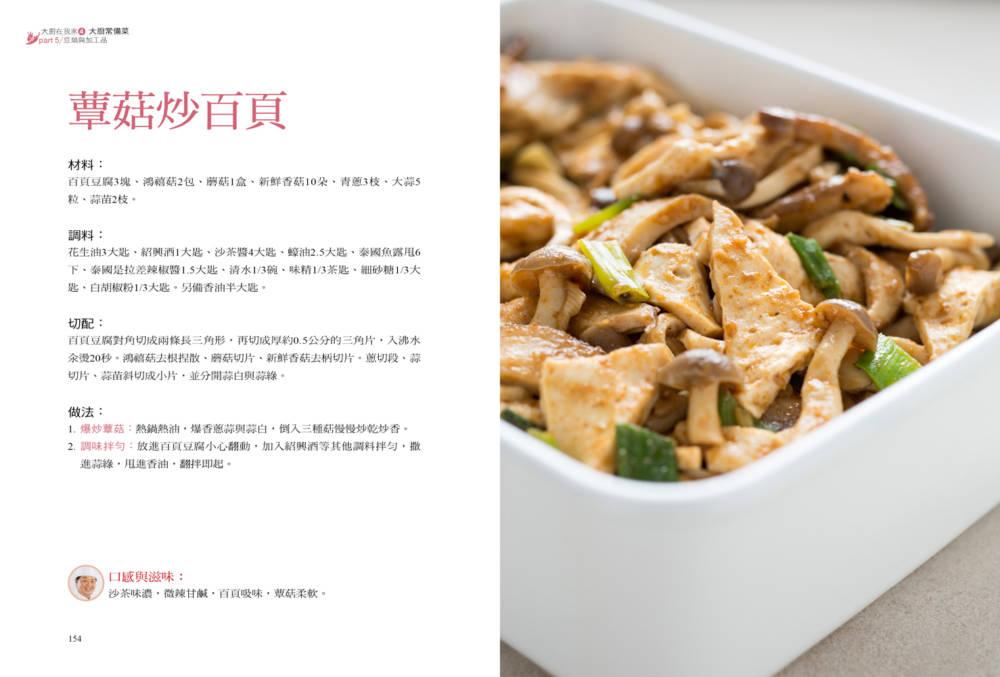 ◤博客來BOOKS◢ 暢銷書榜《推薦》大廚在我家(4)大廚常備菜:4大工法 X 17種基本法 X 60道超下飯食譜!