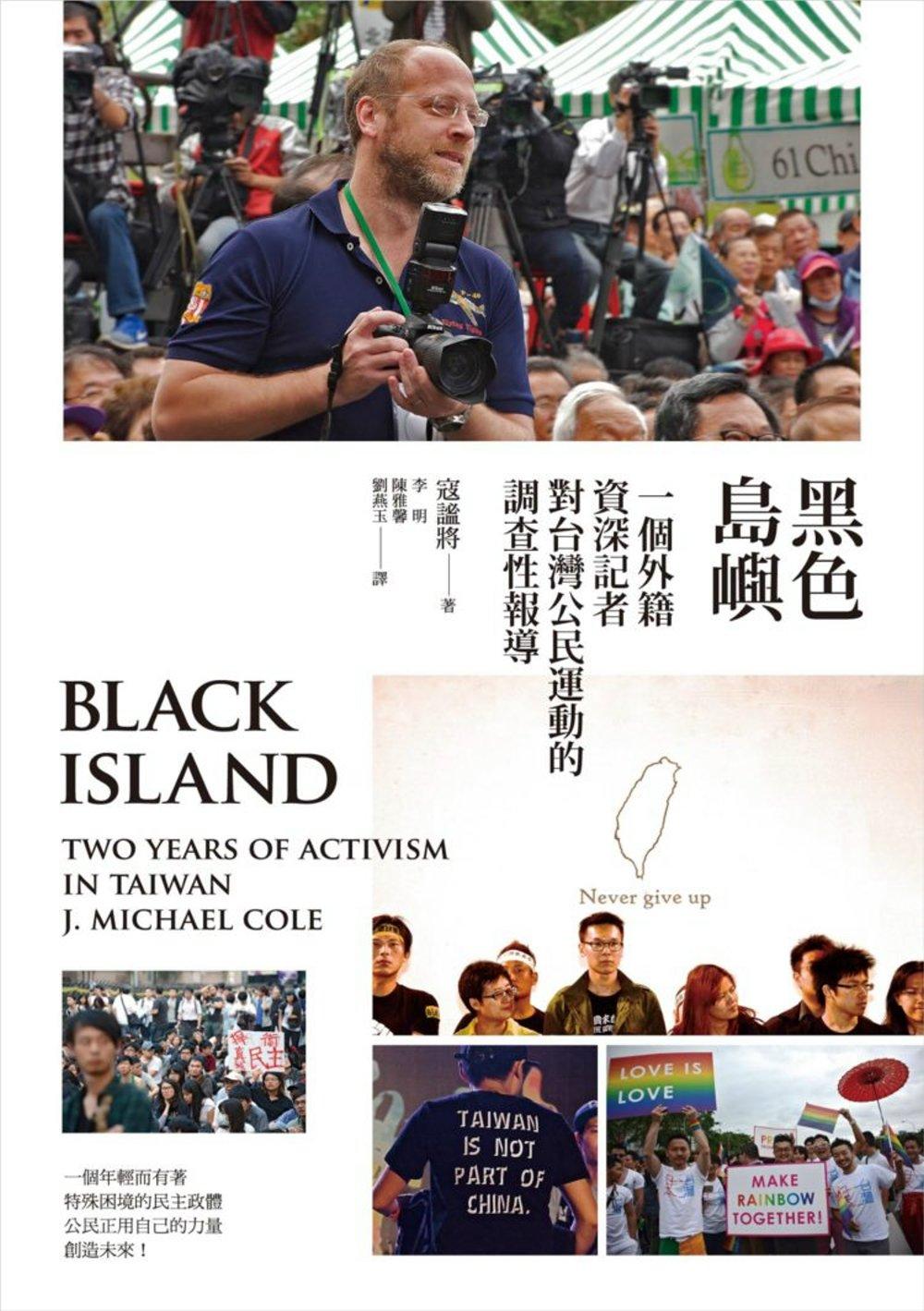 黑色島嶼:一個外籍資深記者對台灣公民...
