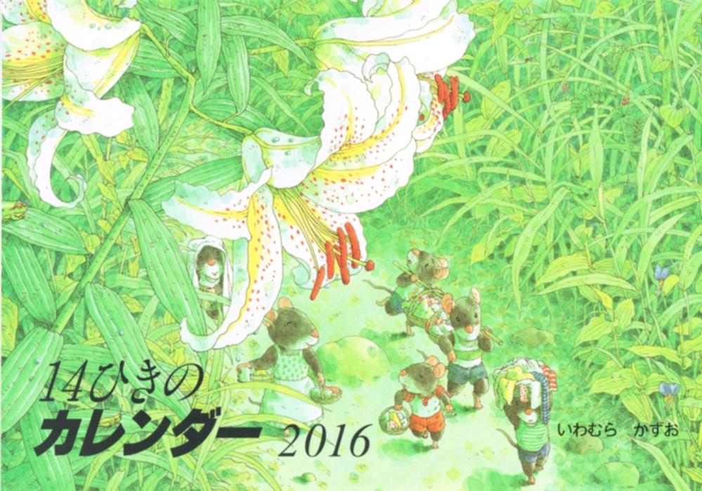 2016十四隻老鼠月曆