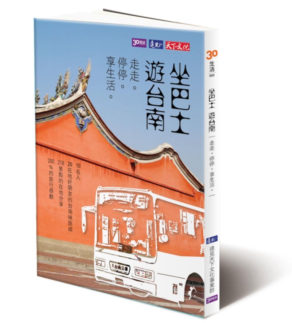 走走、停停、享生活:坐巴士遊臺南