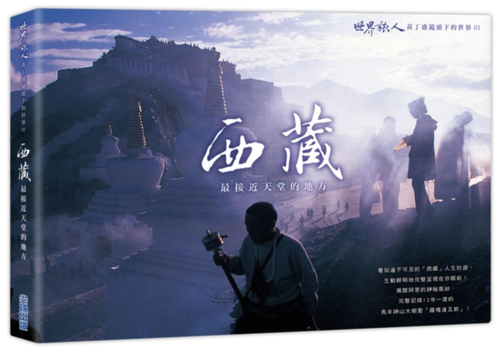 「西藏」最接近天堂的地方:「世...