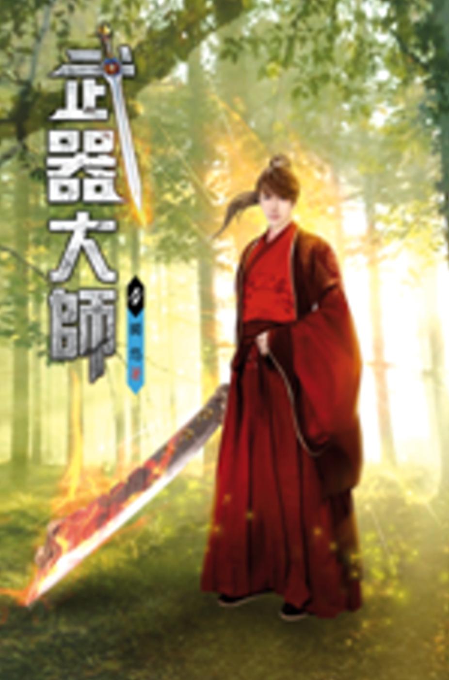 武器大師04純陽丹珠