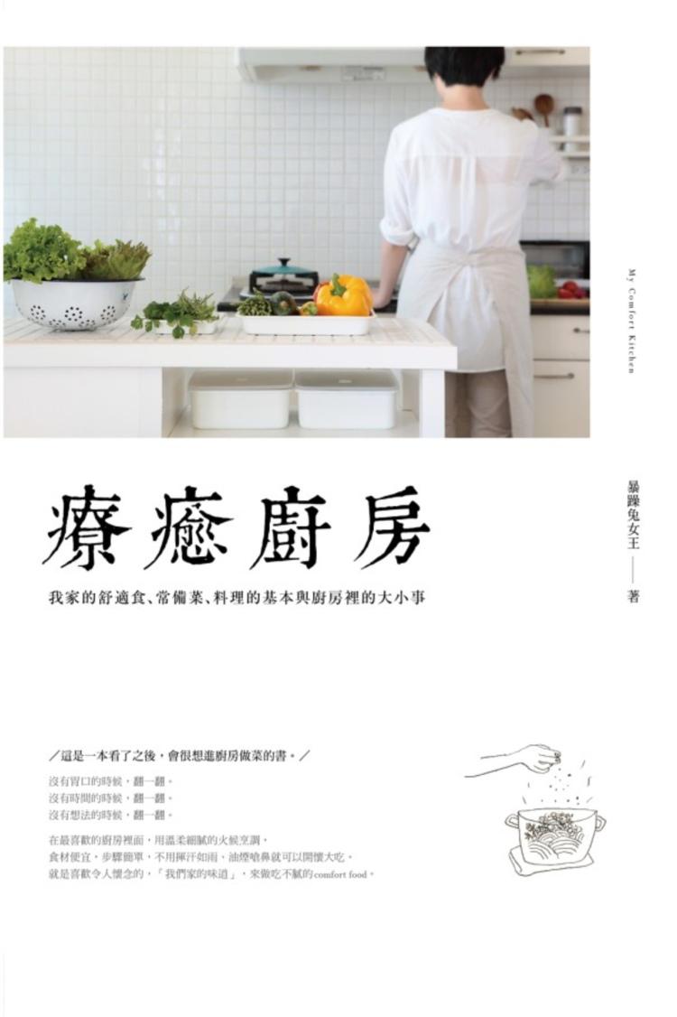 療癒廚房 我家的舒適食、常備菜、料理的基本與廚房裡的大小事