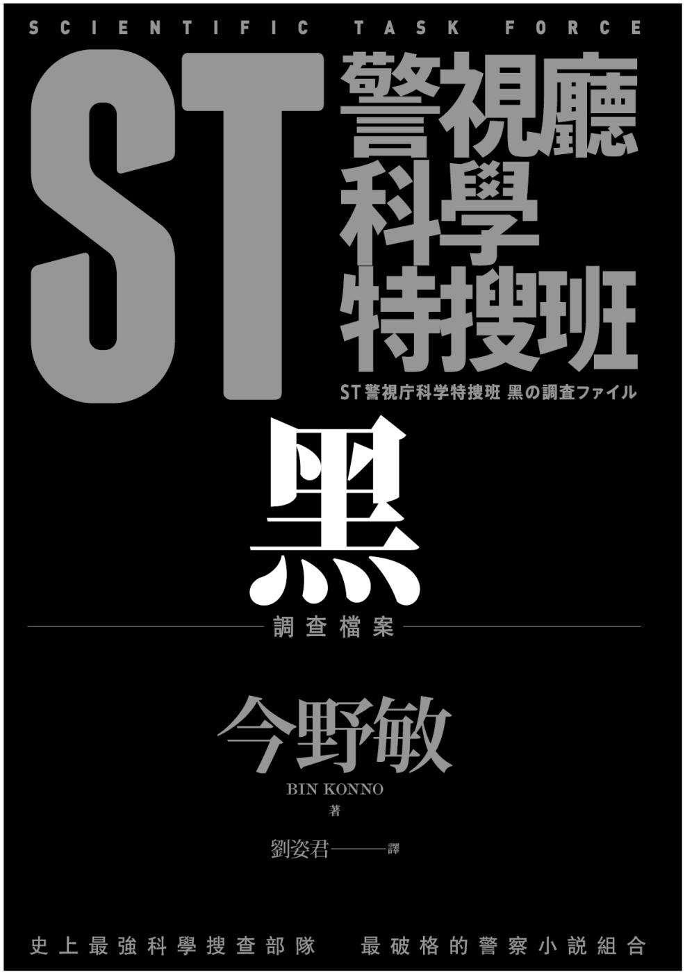 ST警視廳科學特搜班:黑色調查檔案