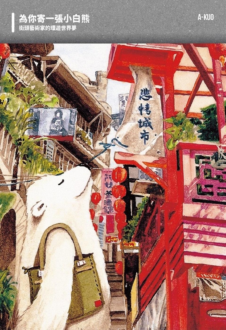 為你寄一張小白熊:街頭藝術家的...