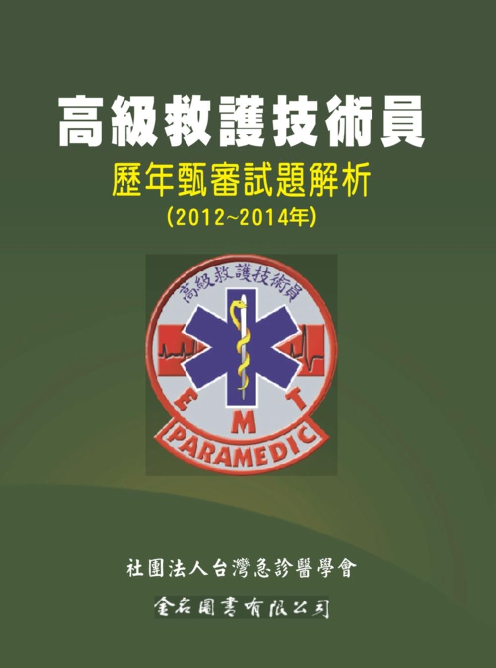 高級救護技術員歷年甄審試題解析(2012~2014年)