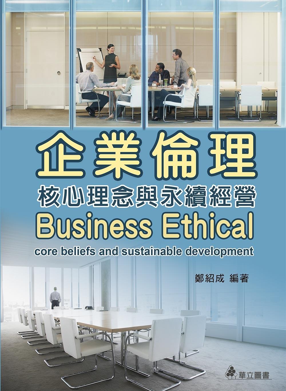 企業倫理:核心理念與永續經營