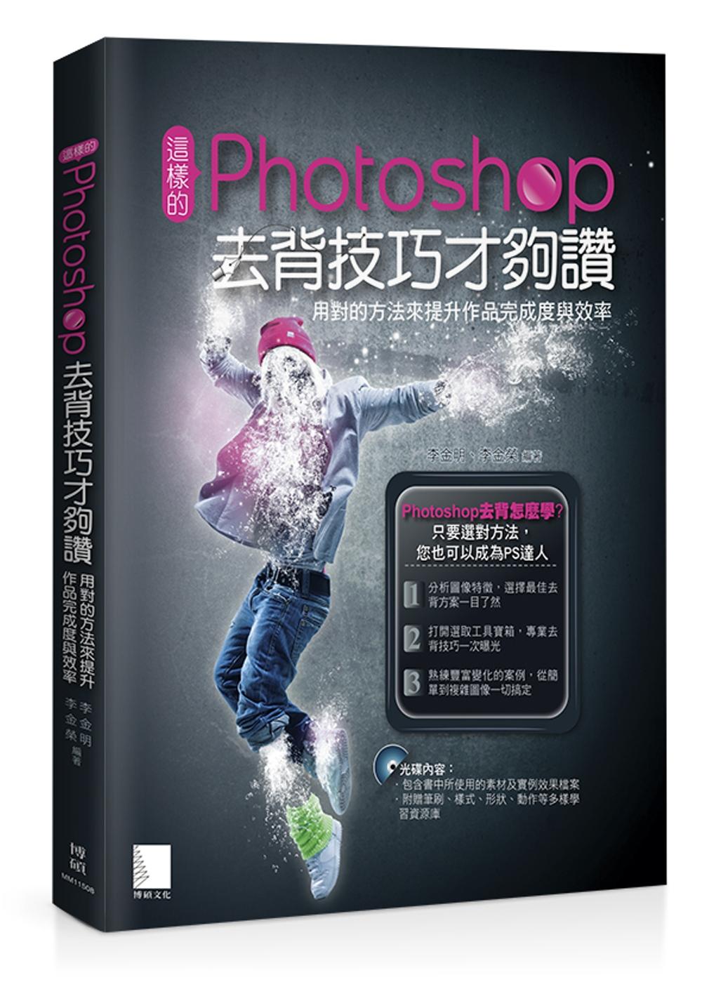 這樣的Photoshop去背技巧才夠讚!用對的方法來提升作品完成度與效率(附光碟)