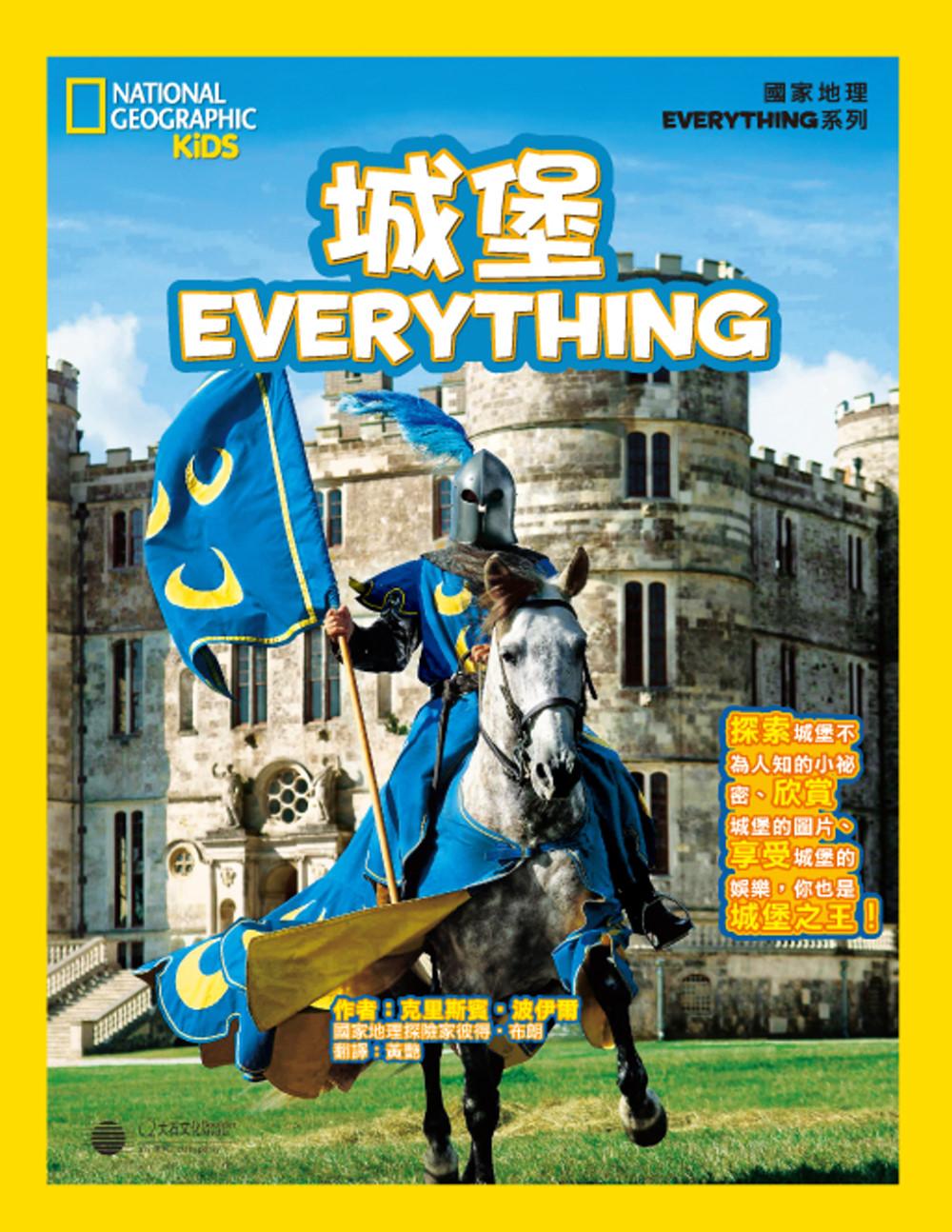 國家地理兒童百科:城堡