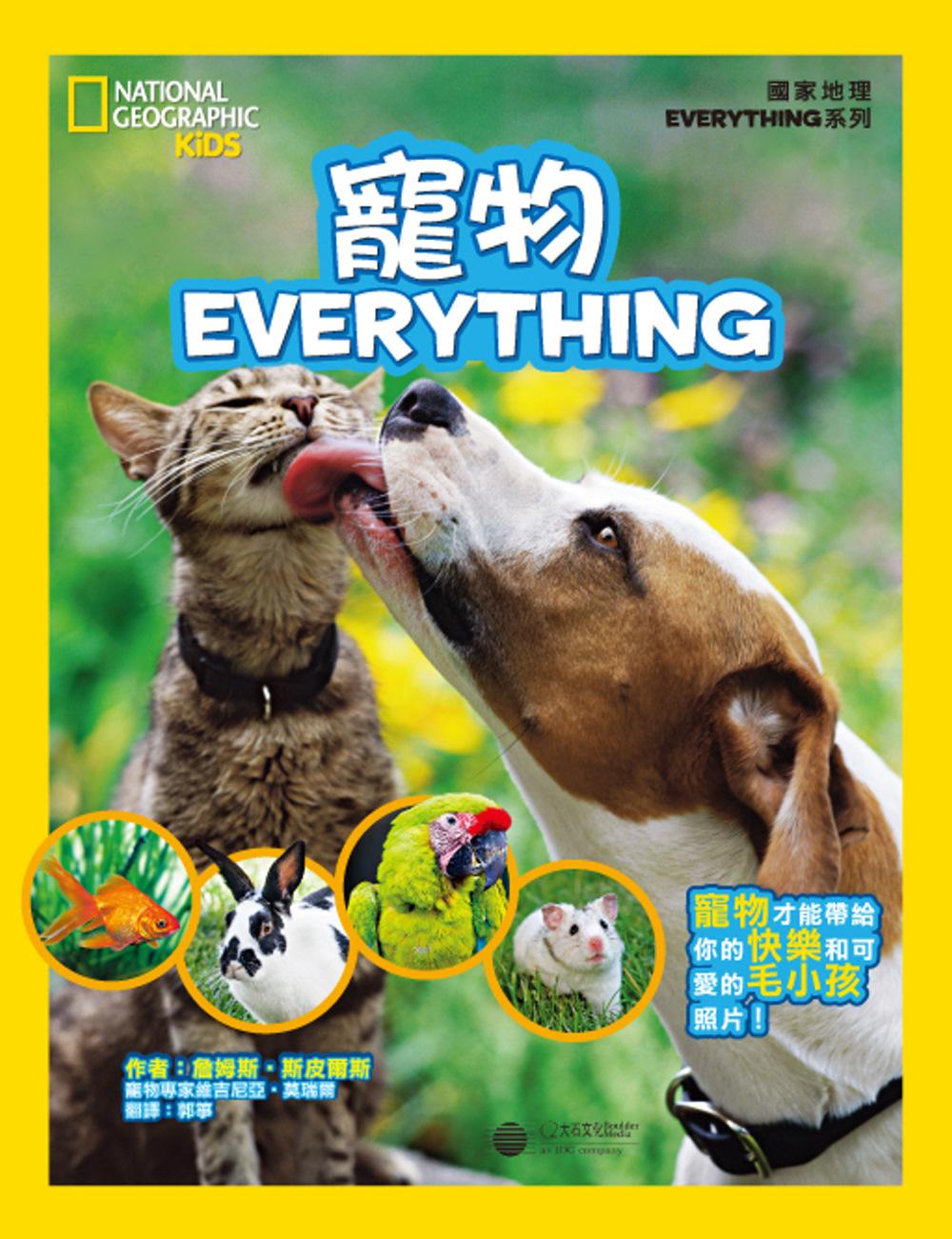 國家地理兒童百科:寵物