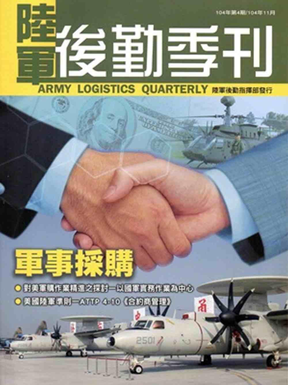 陸軍後勤季刊104年第04期^(104 11^)